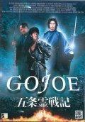 Gojo reisenki: Gojoe is the best movie in Tadanobu Asano filmography.