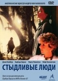 Shy People film from Andrei Konchalovsky filmography.