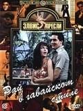 Paradise, Hawaiian Style is the best movie in Elvis Presley filmography.