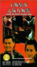 Film Shang Hai huang di zhi: Sui yue feng yun.