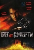 Beg ot smerti is the best movie in Gennadi Shkuratov filmography.