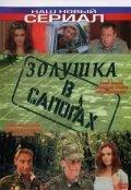 Zolushka v sapogah is the best movie in Natalya Terekhova filmography.