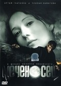 Mechenosets is the best movie in Aleksei Gorbunov filmography.