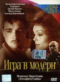 Igra v modern - movie with Galina Tyunina.