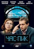 Chas pik is the best movie in Yekaterina Guseva filmography.