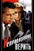 Ispravlennomu verit - movie with Georgi Zhzhyonov.