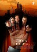 Ohota na izyubrya is the best movie in Sergei Astakhov filmography.
