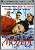 Vtorostepennyie lyudi is the best movie in Sergei Afanasyev filmography.