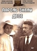 Parol znali dvoe is the best movie in Lyudmila Sosyura filmography.