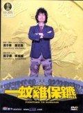 Yuk mun gai bo bil is the best movie in Ann Hui filmography.