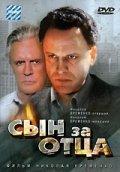 Syin za ottsa... is the best movie in Ivan Matskevich filmography.