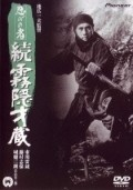 Shinobi no mono: zoku kirigakure Saizo - movie with Raizo Ichikawa.