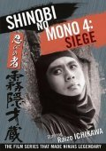 Shinobi no mono: Kirigakure Saizo - movie with Raizo Ichikawa.