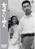 Onna no naka ni iru tanin is the best movie in Michiyo Aratama filmography.