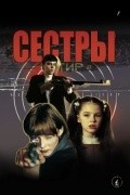 Sestryi - movie with Oksana Akinshina.